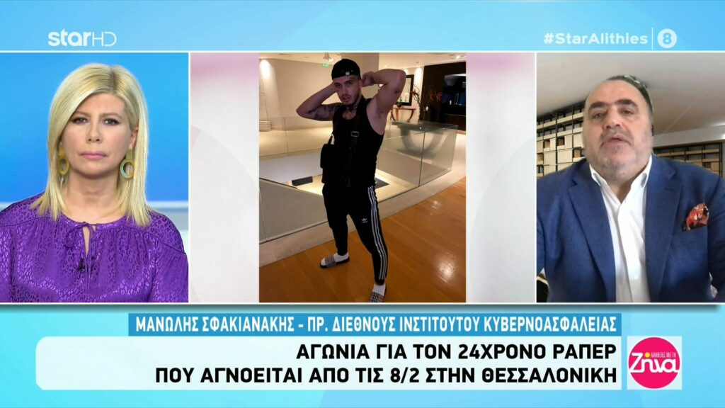 Μανώλης Σφακιανάκης για την  εξαφάνιση του 24χρονου ράπερ: Αυτή είναι η λεπτομέρεια που προδίδει πολλά…