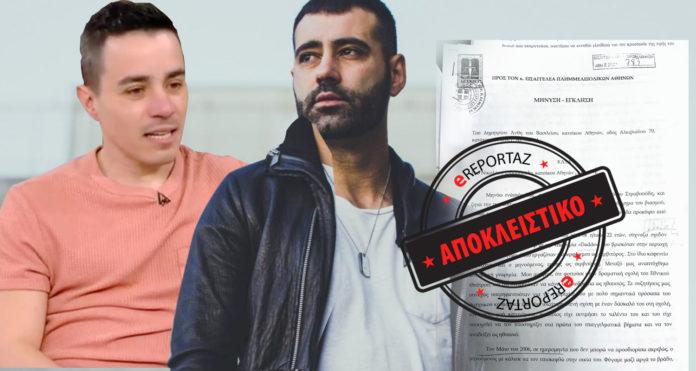 """Η μήνυση-φωτιά για τον Νίκο Στραβοπόδη: """"Έκλαιγα για να σταματήσει αλλά γινόταν βιαιότερος"""""""