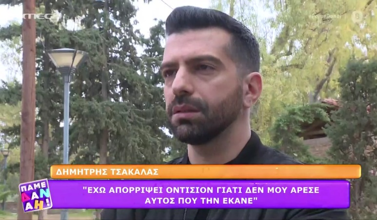 Δημήτρης Τσακάλας:  Mε έχουν απορρίψει από οντισιόν γιατί  δεν  ήθελα να πάω σπίτι τους για ένα κρασί