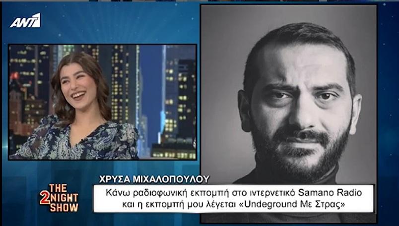 Η Xρύσα Μιχαλοπούλου για τον Λεωνίδα Κουτσόπουλο: Ε, δεν περνάει ο έρωτας μου από το στομάχι; Αλίμονο!