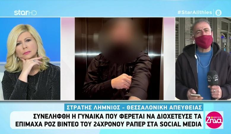 Θεσσαλονίκη: Συνελήφθη η γυναίκα που φέρεται να διοχέτευσε ροζ βίντεο του 24χρονου ράπερ-Όλο το παρασκήνιο