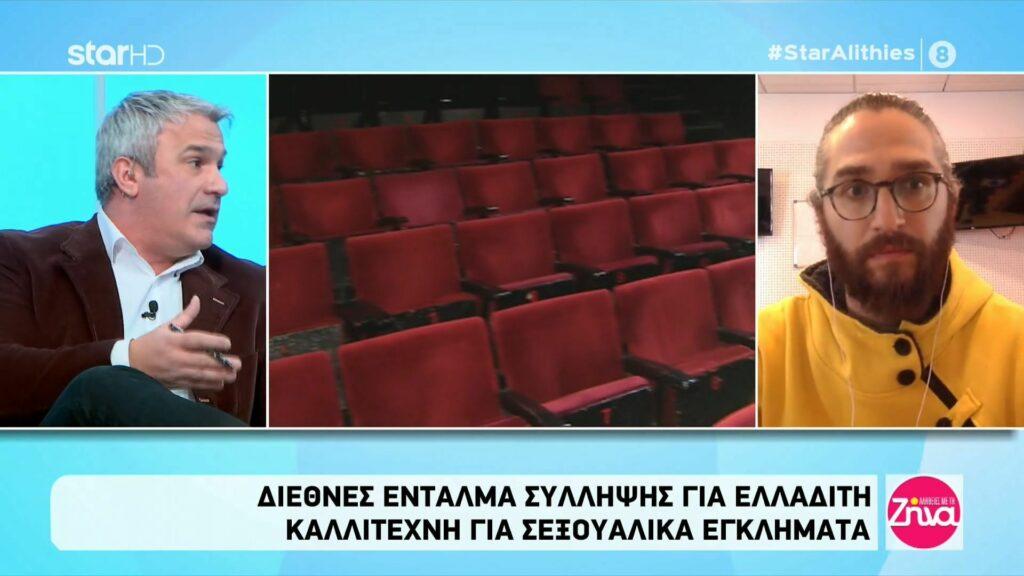Καταιγιστικές εξελίξεις: Διεθνές ένταλμα σύλληψης για Έλληνα σκηνοθέτη  για σεξουαλικά εγκλήματα