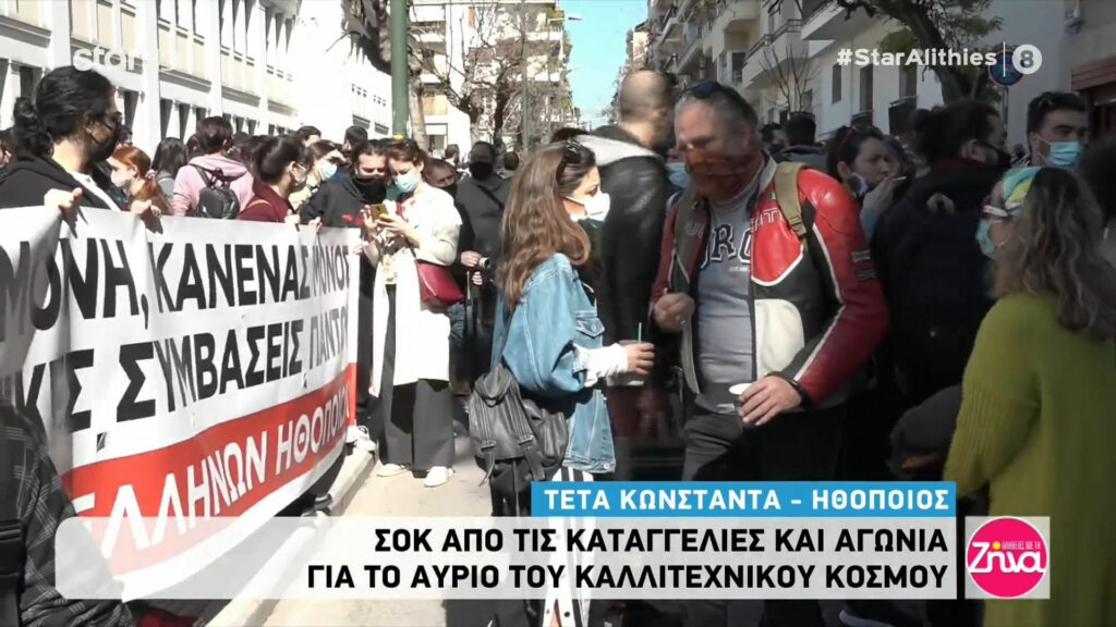 Πορεία καλλιτεχνών στο κέντρο της Αθήνας με τα απαραίτητα μέτρα προστασίας-Τι ζητάνε από την κυβέρνηση;