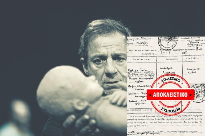 """Δημήτρης Λιγνάδης: Η """"θαμμένη"""" δικογραφία – ντοκουμέντο του 1984"""