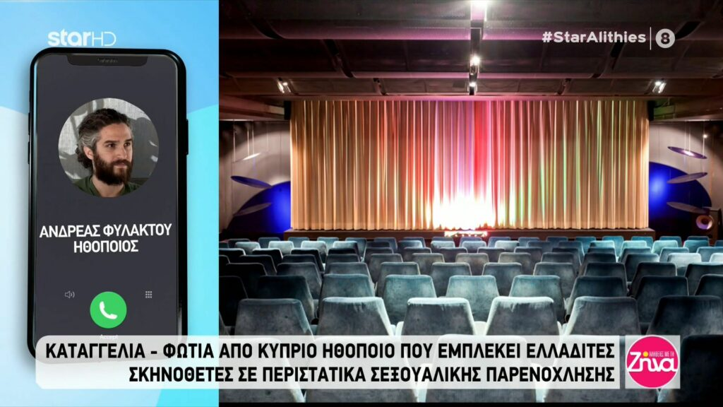 Συγκλονίζει η καταγγελία του Κύπριου ηθοποιού, Ανδρέα Φυλακτού: Διαμεσολαβητής προσπάθησε να με στείλει για κατ΄ ιδίαν πρόβα στον Λιγνάδη