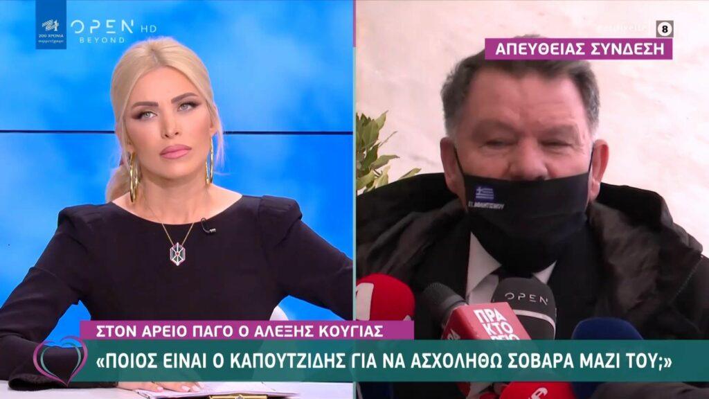 Αλέξης Κούγιας:  Ποιος είναι ο Γιώργος Καπουτζίδης για να ασχοληθώ μαζί του;