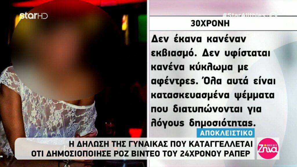 """""""Έσπασε"""" τη σιωπή της η 30χρονη που συνελήφθη για το ροζ video με τον 24χρονο ράπερ: Δεν έκανα εκβιασμό. Δεν υπάρχει κύκλωμα με αφέντρες"""