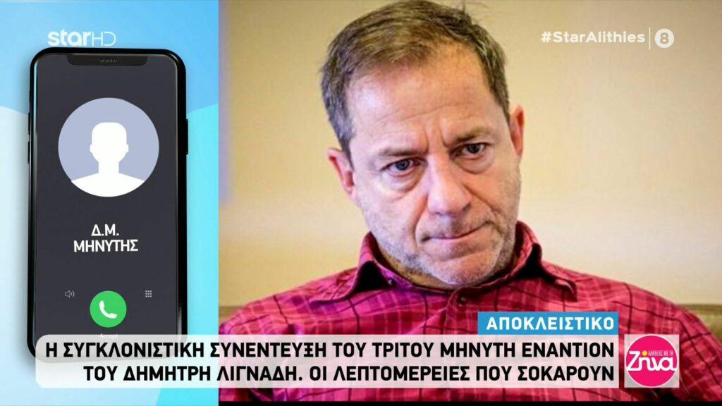Συγκλονίζει ο τρίτος μηνυτής  εναντίον του Δημήτρη Λιγνάδη: Ξύπνησα γυμνός από την μέση και κάτω…Του έδωσα ένα χαστούκι και μου είπε…