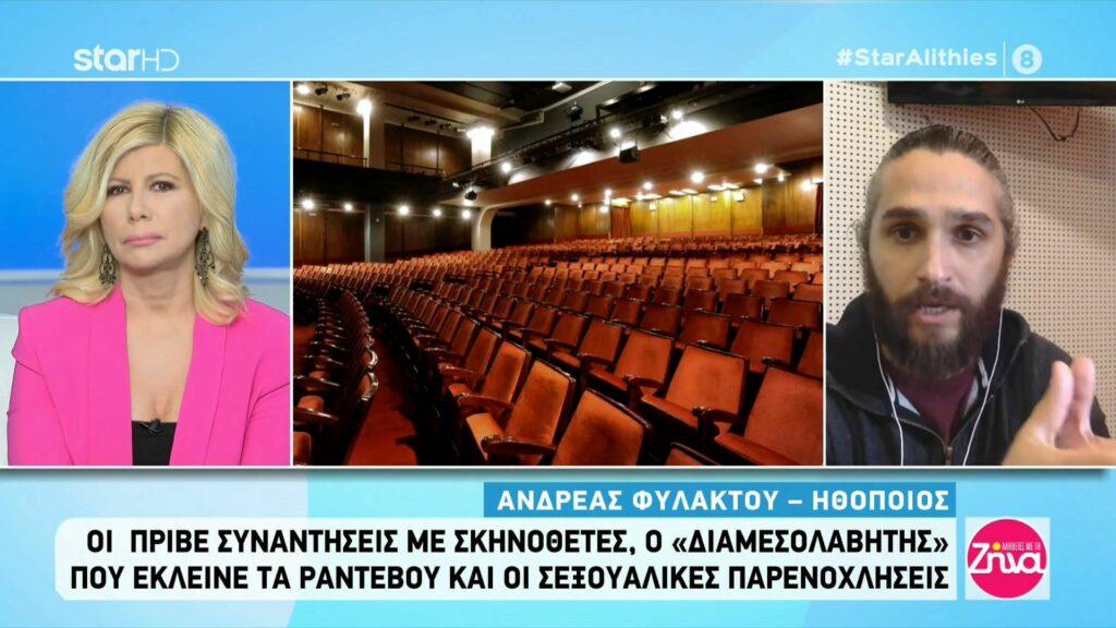 Ανδρέας Φυλακτού: Η σεξουαλική κακοποίηση του  διαμεσολαβητή  σε ηθοποιούς, ο Λιγνάδης και τα ονόματα που ακόμα δεν έχουν αποκαλυφθεί