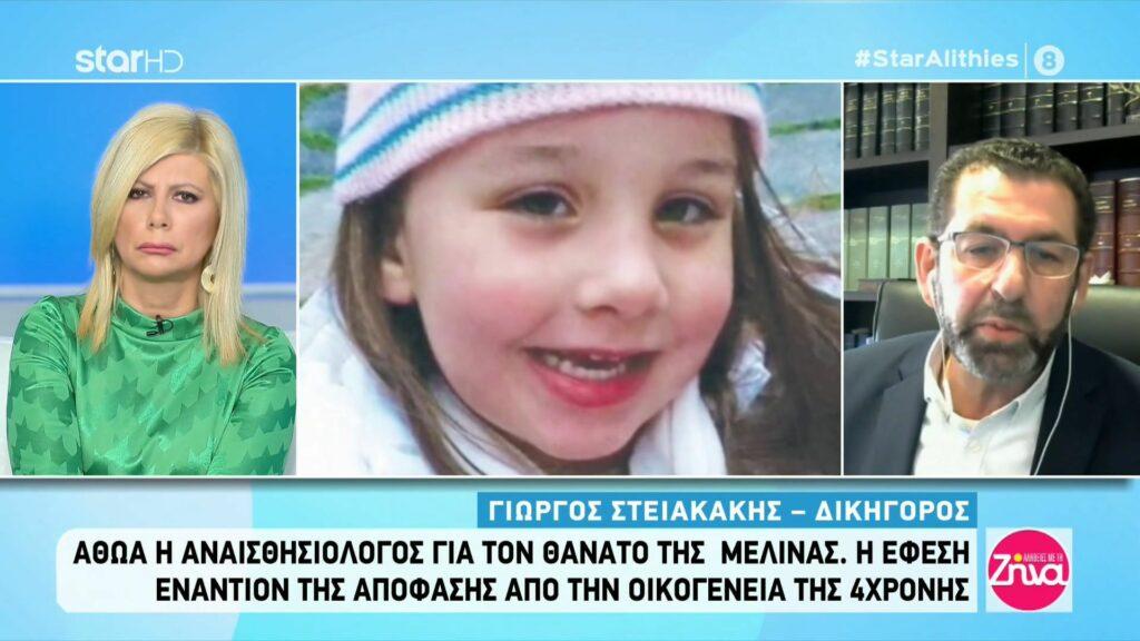 Οι άγνωστες νομικές πτυχές που οδήγησαν στην αθωωτική απόφαση για τον θάνατο της 4χρονης Μελίνας