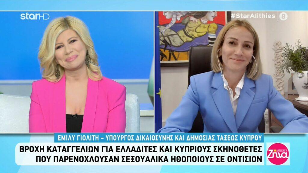 Έμιλυ Γιολίτη-Υπουργός Δικαιοσύνης και Δημοσίας Τάξεως Κύπρου:  Η συνάντηση της με τον ηθοποιό Ανδρέα Φυλακτού, η καταγγελία του και όσα θα  συμβούν από εδώ και πέρα