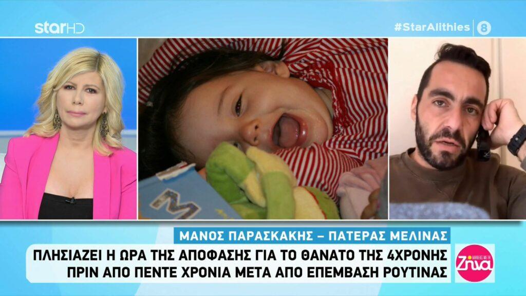 Ξεσπά ο πατέρας της μικρής Μελίνας:  Ευελπιστώ σε δικαίωση για τον άδικο θάνατο του παιδιού μου…