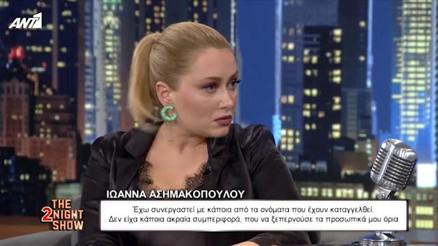 Iωάννα Ασημακοπούλου:  Έχω συνεργαστεί με κάποια από τα ονόματα που έχουν καταγγελθεί…