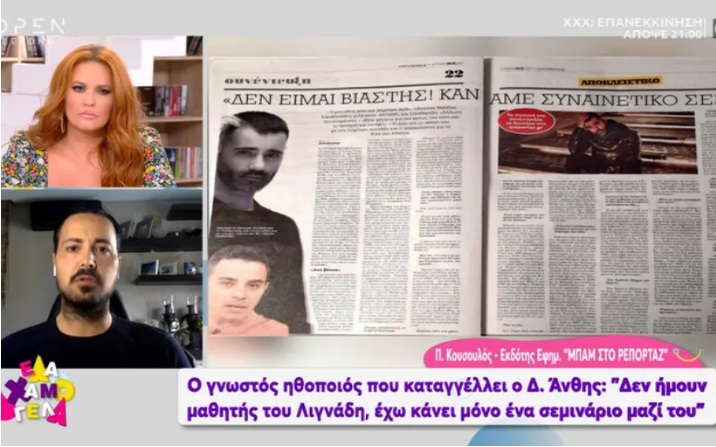 """«Δεν είμαι βιαστής» δηλώνει ο Νικόλας Στραβοπόδης αποκλειστικά στην """"ΜΠΑΜ""""- Τι αποκάλυψε ο ηθοποιός"""