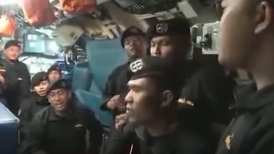Ινδονησία: Το πλήρωμα του υποβρυχίου που βούλιαξε τραγουδά «αντίο» – Δείτε βίντεο
