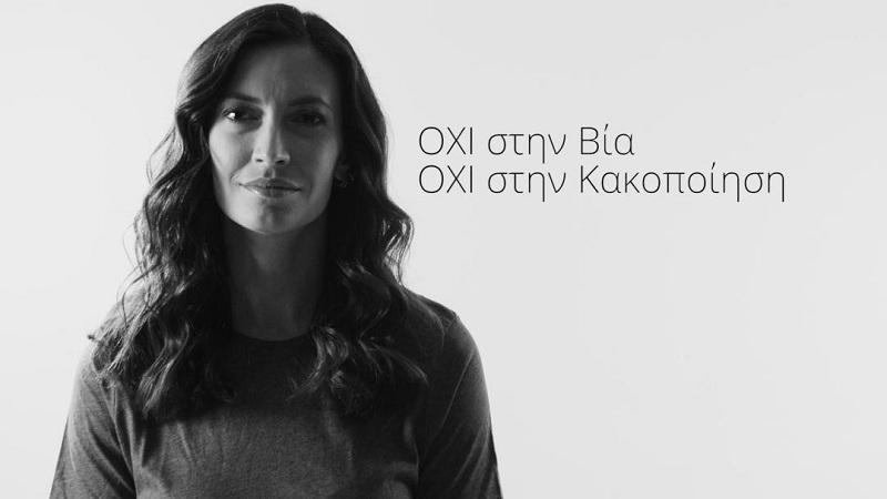 ΟΧΙ στην Βία. ΟΧΙ στην Κακοποίηση-17 διάσημοι Έλληνες στέλνουν το δικό τους μήνυμα