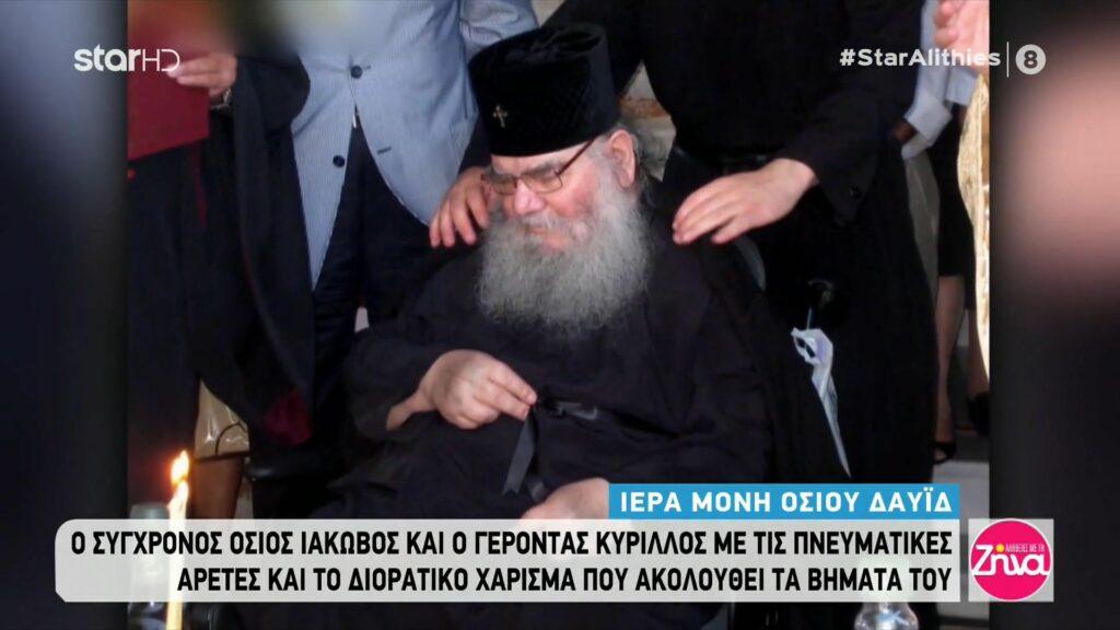 Ιερά Μονή Οσίου Δαυίδ: Συγκλονίζουν οι μαρτυρίες πιστών για τον Γέροντα Κύριλλο