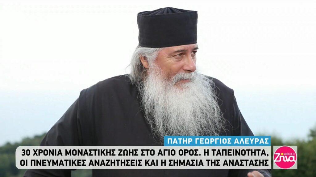 Πατήρ Γεώργιος Αλευράς: Η ταπεινότητα, οι πνευματικές αναζητήσεις και η σημασία της Ανάστασης