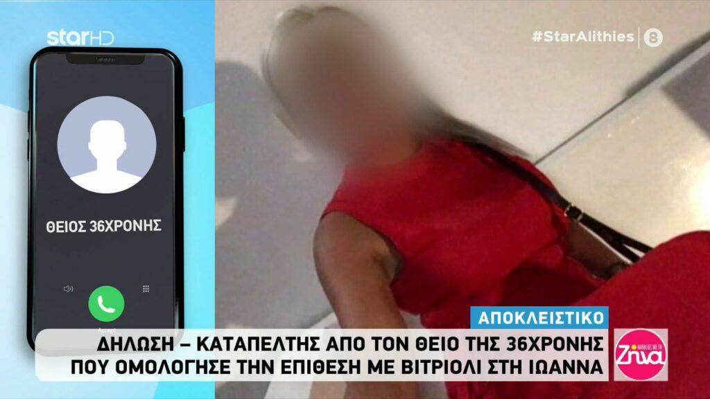 """""""Δίκασε"""" την  κατηγορουμένη ανιψιά του για την επίθεση με το βιτριόλι στην Ιωάννα:  Να σαπίσει στη φυλακή! Να καταστραφεί όπως κατέστρεψε την κοπέλα!"""