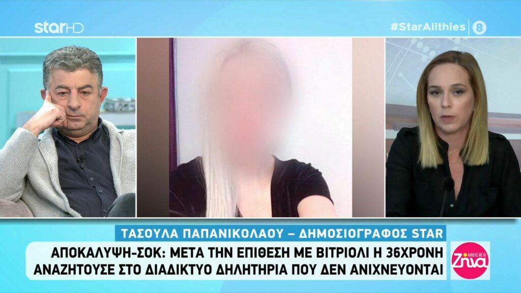 Υπόθεση-βιτριόλι: Το ύποπτο μήνυμα της 36χρονης κατηγορουμένης πριν την επίθεση και οι αναζητήσεις που έκανε στο διαδίκτυο