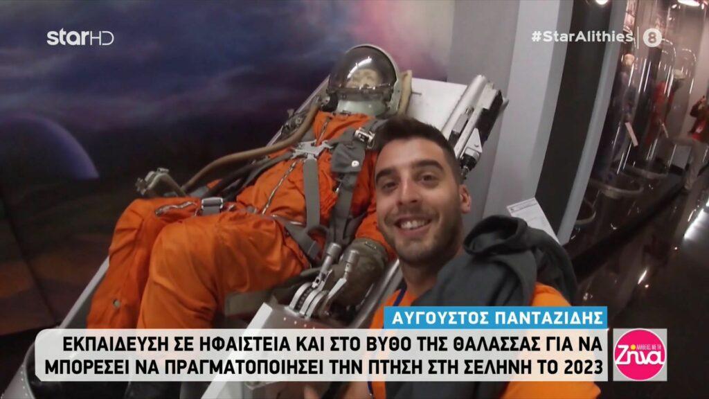 Αύγουστος Πανταζίδης: Γνωρίστε τον πρώτο Έλληνα υποψήφιο ιδιώτη αστροναύτη!