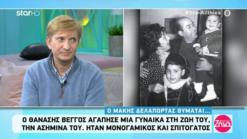 Θανάσης Βέγγος: 'Αγνωστες ιστορίες του πιο καλού μας ανθρώπου!