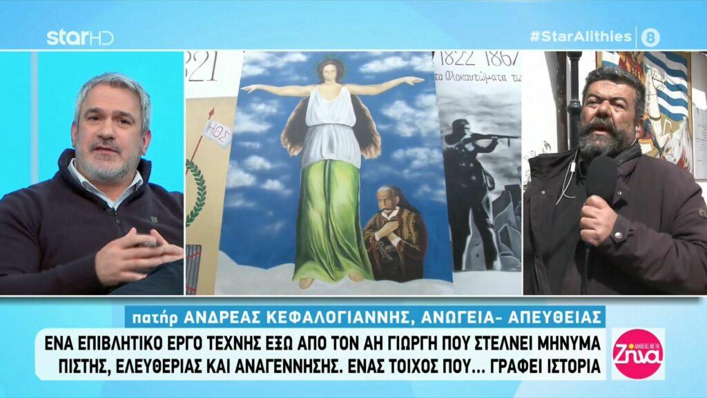 Ανώγεια: Πανέμορφη τοιχογραφία στην εκκλησία του Άη Γιωργη τιμά τους αγωνιστές του '21-Συγκινεί το μήνυμα του πατήρ Ανδρέα