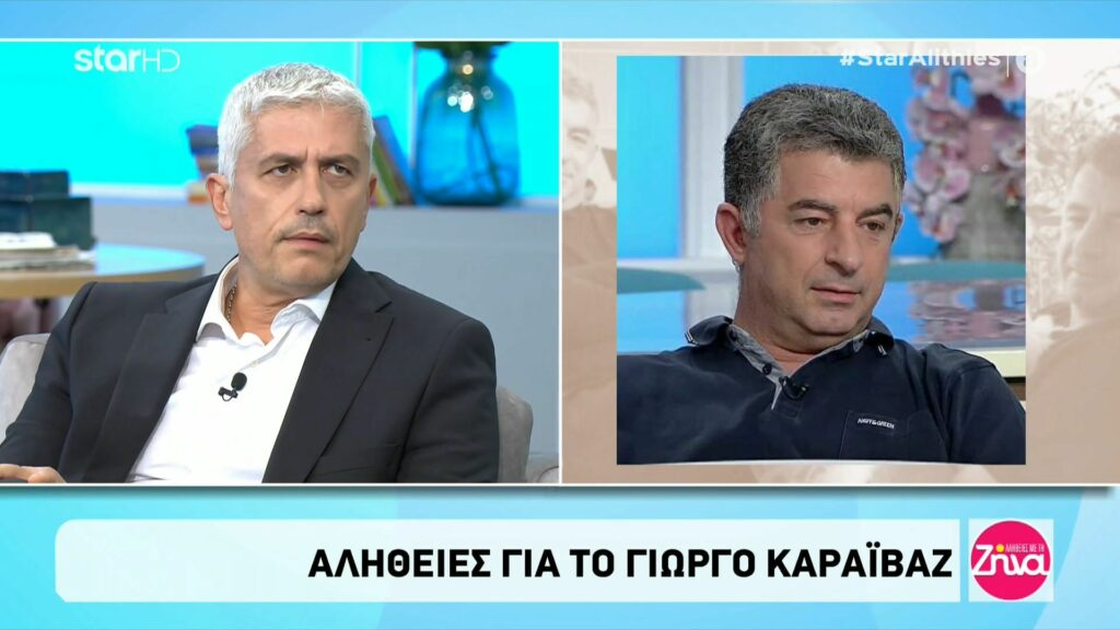 Γιώργος Καραϊβάζ: Το τηλεφώνημα στη σύζυγο του όπου μαθαίνει τον θάνατο του και η  στιγμή που ο γιος του τον είδε πεσμένο νεκρό