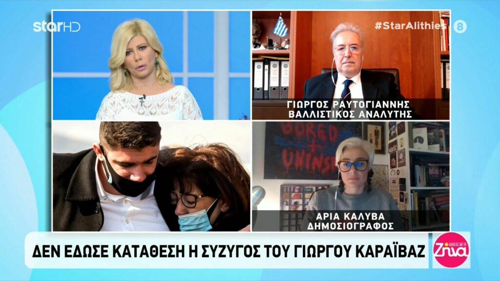 Γιώργος Καραϊβάζ: Όλη η αλήθεια για όσα είπε η σύζυγος του στις Αρχές, ποιος έδωσε το pin του κινητού του και ποιος οδηγούσε το αμάξι του μέχρι την Τετάρτη