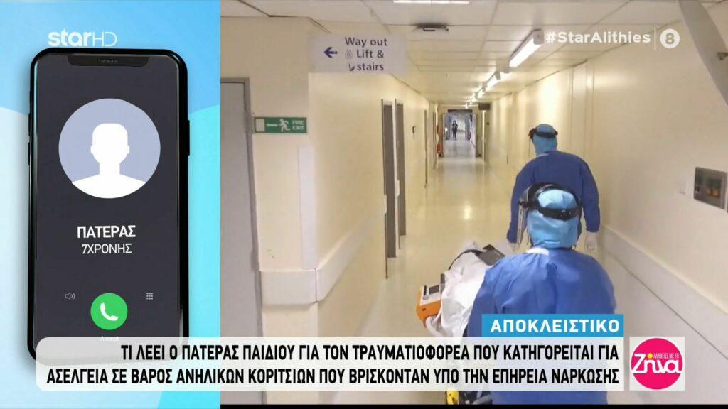 Μαρτυρία πατέρα 7χρονης για τον τραυματιοφορέα του Παίδων:  Τον είδαμε μέσα στο ασανσέρ του νοσοκομείου…