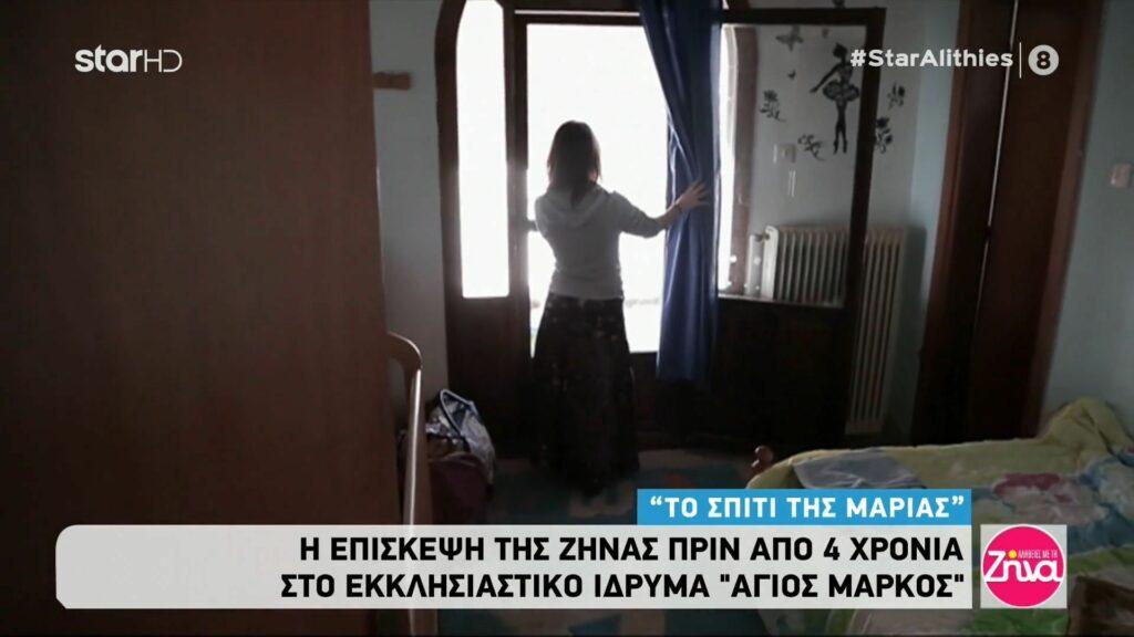 """""""Το σπίτι της Μαρίας"""": Μια ανοιχτή αγκαλιά  για τις ανύπαντρες μητέρες-Η συγκινητική ιστορία της 19χρονης  Ηλιάνας"""