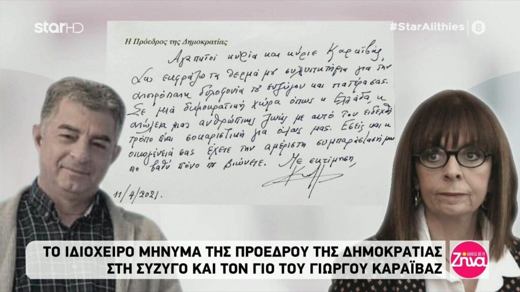 Ιδιόχειρο σημείωμα έστειλε η Προέδρος της Δημοκρατίας στη σύζυγο και τον γιο του Γιώργου Καραϊβάζ-Όσα τους γράφει