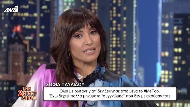 Σοφία Παυλίδου: Στη δική μου περίπτωση κακοποίησης τα media φιλοξενούσαν το θύτη