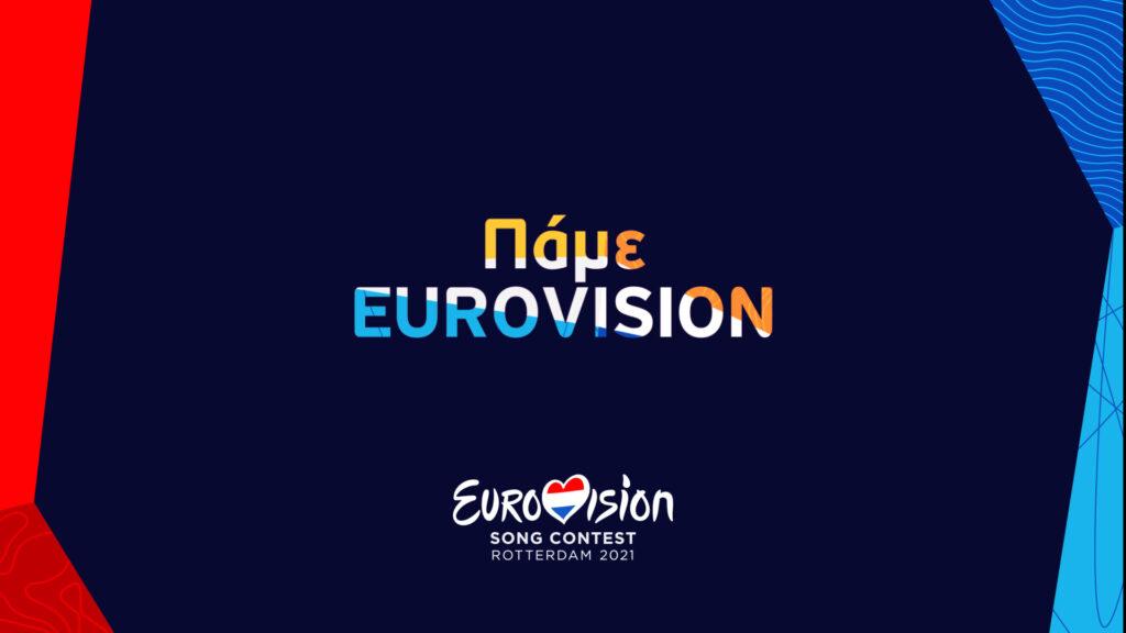 Η αντίστροφη μέτρηση για τη Eurovision αρχίζει