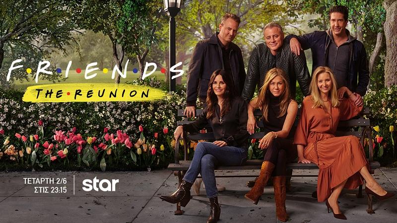 """Friends The Reunion"": Η πιο πολυαναμενόμενη τηλεοπτική επανασύνδεση  έρχεται στο Star!"