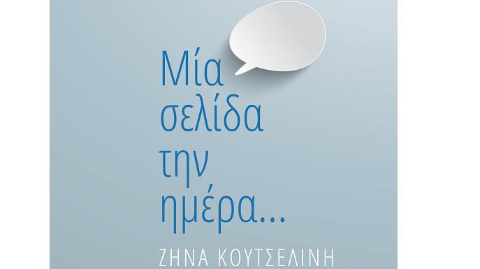 """Mια σελίδα την ημέρα"": Το νέο βιβλίο της Ζήνας Κουτσελίνη κυκλοφορεί σε όλα τα βιβλιοπωλεία της Ελλάδας"