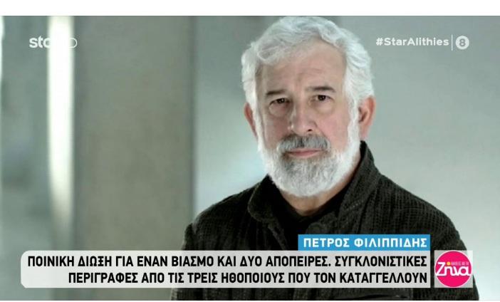Πέτρος Φιλιππίδης: Οι τρεις καταγγελίες που οδήγησαν στην ποινική δίωξή του και τι θα γίνει από εδώ και πέρα