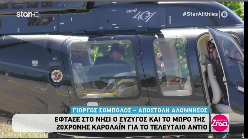 Ράγισαν καρδιές στην Αλόννησο: Συγκλονίζει η εικόνα του 32χρονου πιλότου που κατεβαίνει από το ελικόπτερο αγκαλιά με το κοριτσάκι του