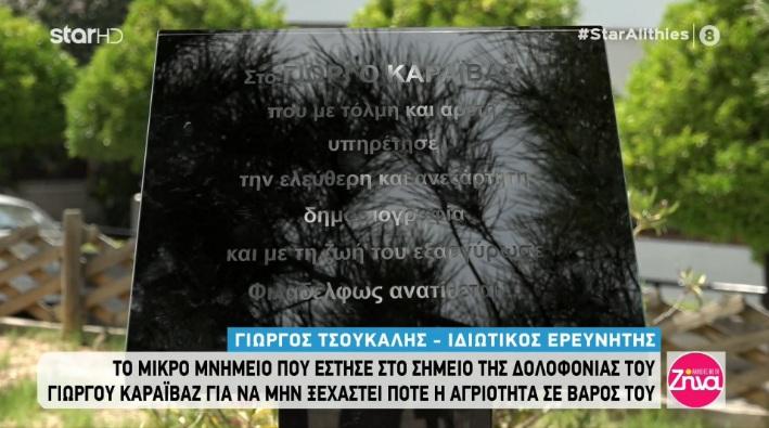 Γιώργος Τσούκαλης: Το μικρό μνημείο που έστησε στο σημείο της δολοφονίας του Γιώργου Καραϊβάζ