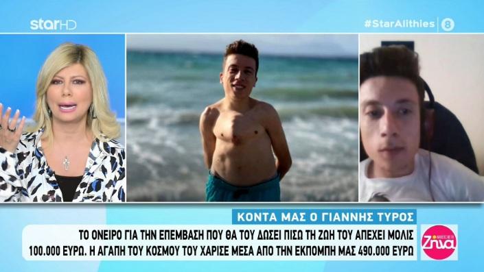 Γιάννης Τύρος: Το όνειρο για την επέμβαση που θα του δώσει πίσω τη ζωή του απέχει μόλις 100.000 ευρώ