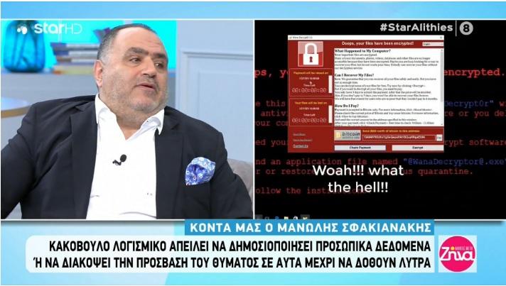 Τι είναι το Ransomware;  Ο Μανώλης Σφακιανάκης μας λέει όσα πρέπει να ξέρουμε για τη νέα εγκληματική μόδα στο διαδίκτυο