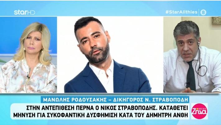 Στην αντεπίθεση περνά ο Ν. Στραβοπόδης εναντίον του Δ. Άνθη -Τι του ζητάει