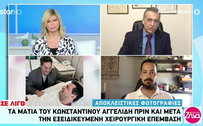 Τα μάτια του Κωνσταντίνου Αγγελίδη πριν και μετά τη χειρουργική επέμβαση (Photos)