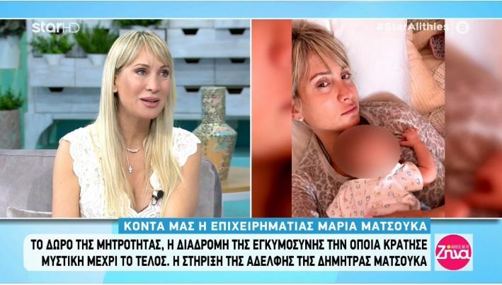 Μαρία Ματσούκα: Το δώρο της μητρότητας, δυσκολίες της εγκυμοσύνης, η αδελφή της Δήμητρα και το δώρο της στη Ζήνα Κουτσελίνη