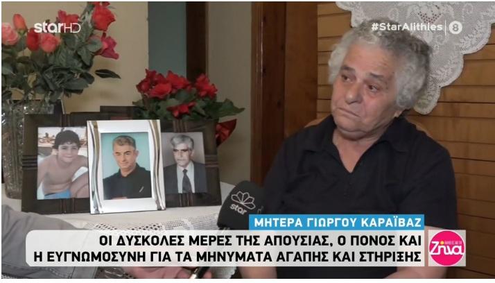 Λυγίζει η μητέρα του Γιώργου Καραϊβάζ: Σηκώνομαι το βράδυ και φωνάζω Γιώργο μου, Γιώργο μου…