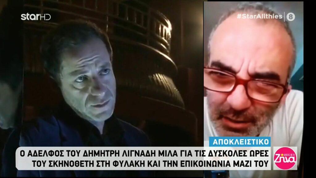 Γιάννης  Λιγνάδης: Ποιος τον εμπόδισε να επισκεφτεί τον αδελφό του στη φυλακή, οι δύσκολες ώρες του προφυλακισμένου ηθοποιού και η μεταξύ τους επικοινωνία