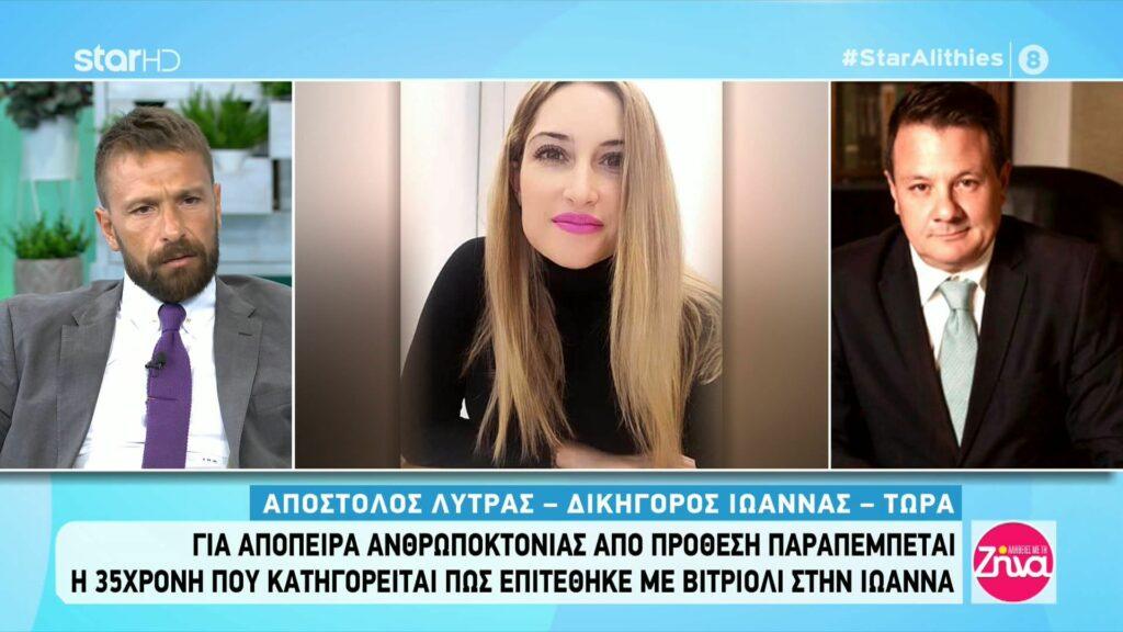 Επίθεση με βιτριόλι: Για απόπειρα ανθρωποκτονίας από πρόθεση παραπέμπεται η 35χρονη-Όσα λέει ο δικηγόρος της Ιωάννας