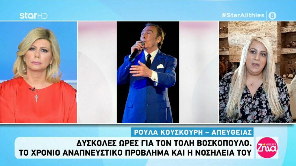 Στο νοσοκομείο ο Τόλης Βοσκόπουλος- Όλο το ρεπορτάζ