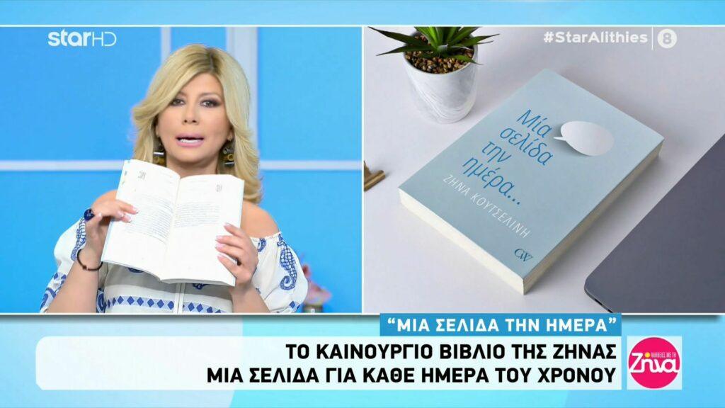 """Ζήνα Κουτσελίνη: Όσα είπε για το νέο της βιβλίο """"Μια σελίδα την ημέρα"""""""