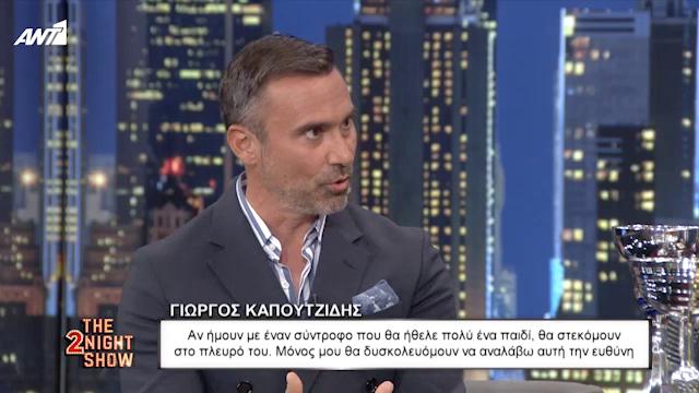 Γιώργος Καπουτζίδης: Αν ήμουν με έναν σύντροφο που ήθελε πολύ ένα παιδί, θα μπορούσα να σταθώ στο πλευρό του